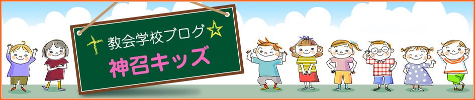 教会学校ブログ:マナ・マナーキッズ