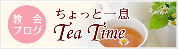 教会ブログ:ちょっと一息TeaTime