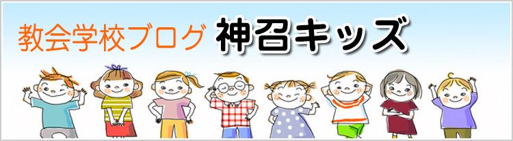 教会学校ブログ マナ・マナーキッズ